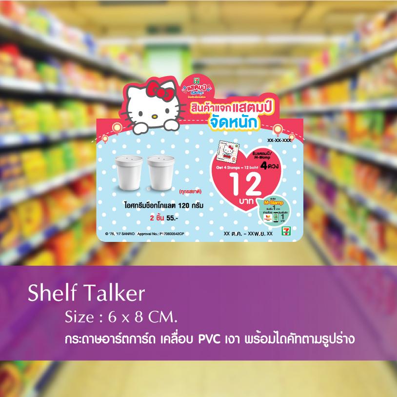 สื่อส่งเสริมการขาย Shelf Talker