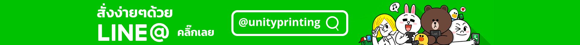 ช่องทางการติดต่อผ่านline@ @unityprinting