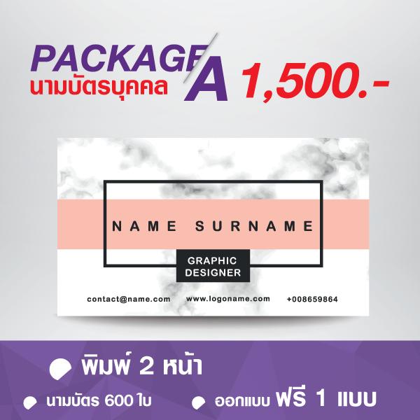แพคเกจนามบัตรแบบA แพคเกจนามบัตรบุคคล นามบัตร 600 ใบ พิมพ์ 2 หน้า ออกแบบฟรี 1 แบบ 1,500 บาท