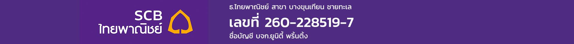 ช่องทางการชำระเงินธนาคารไทยพาณิชย์ เลขที่บัญชี 260-228519-7 ธนาคารไทยพาณิชย์ สาขาบางขุนเทียน ชายทะเล ชื่อบัญชี บจก.ยูนิตี้ พริ้งติ้ง