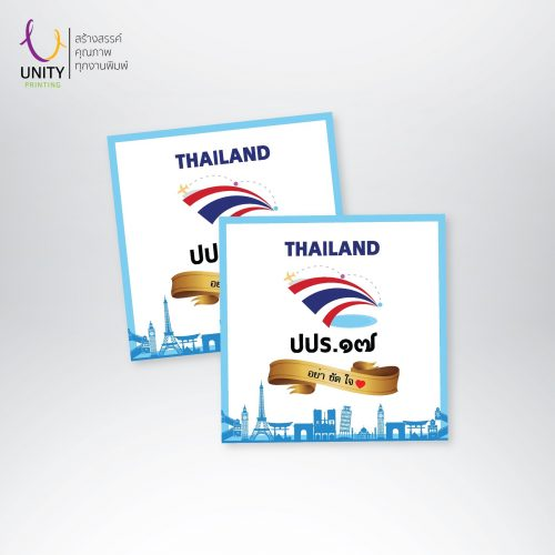 Sticker-UNITY