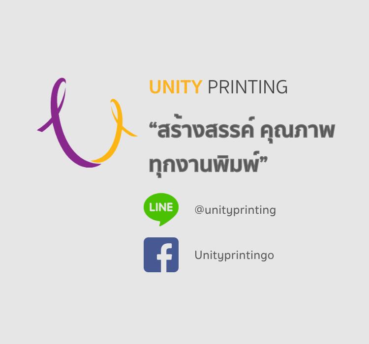 โรงพิมพ์ออนไลน์ unityprinting