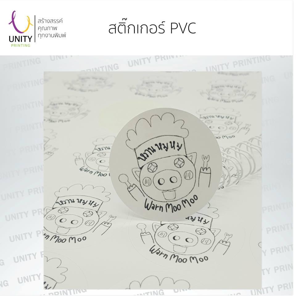ตัวอย่างผลงาน สติ๊กเกอร์ PVC