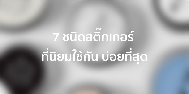 7 ชนิดสติ๊กเกอร์ ที่นิยมใช้บ่อยที่สุด