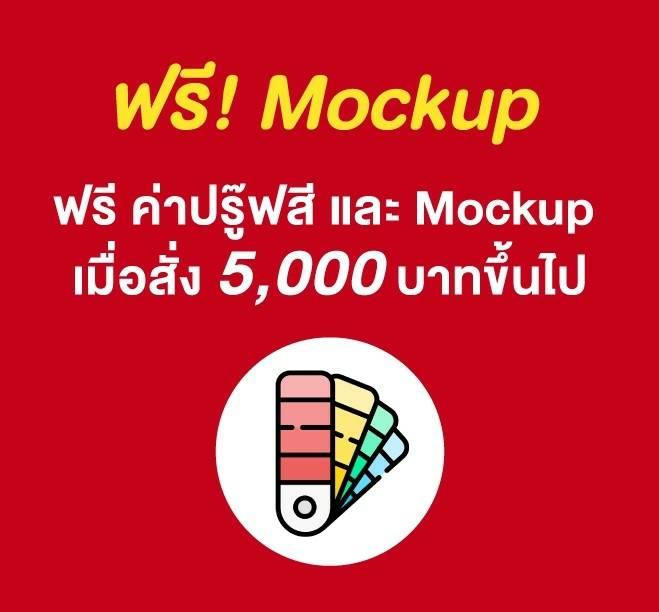 ฟรี! Mockup