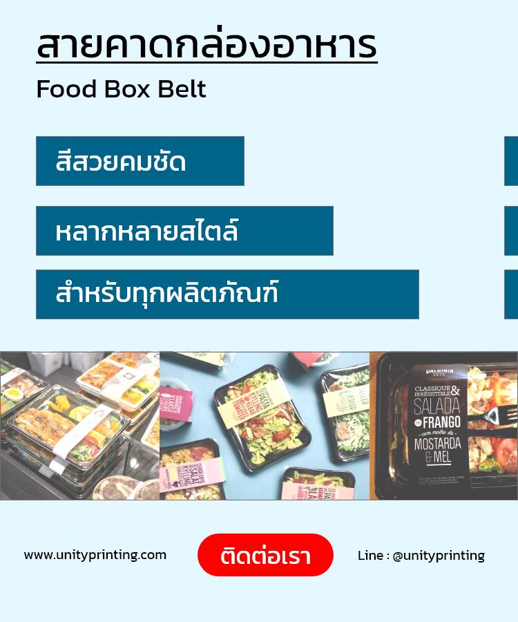 banner สายคาดกล่องอาหารmobile